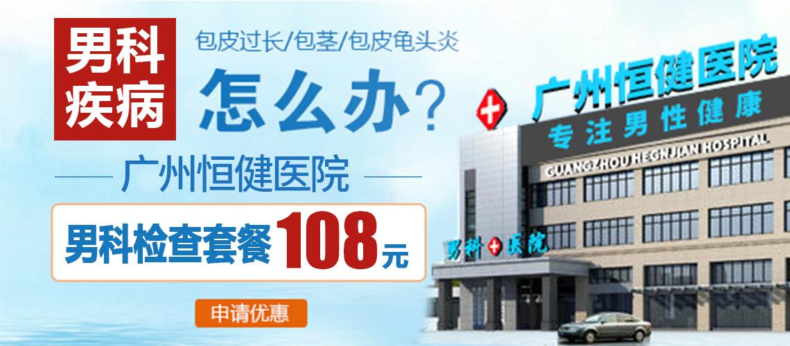 广州男科医院,广州恒健医院用心呵护每一位患者